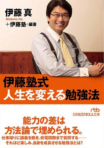 伊藤真先生
