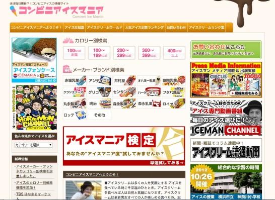 Iceman_Fukudome_san