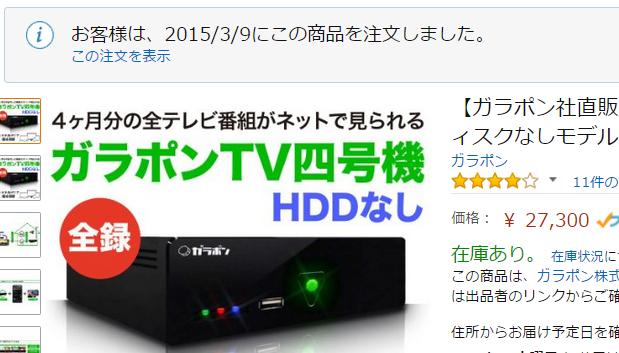 ガラポンTV最高!DIGAもGOOD!テレビを効率的に見る方法【後編】