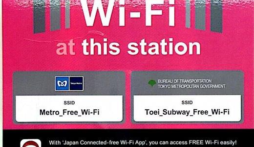 都内の地下鉄(都営地下鉄・メトロ)の無料Wi-Fiって使えるの?