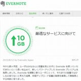 Evernoteの「無制限」プランが改悪…マジか…