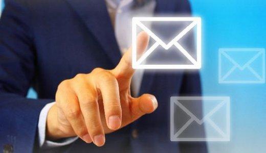 1クリックで手に入る使い捨てメールアドレス、知ってる?