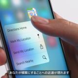 iPhone6sいよいよ明日発売!