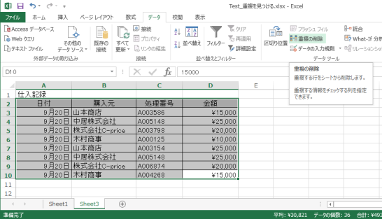 スクリーンショット 2015-09-21 13.13.51