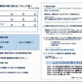 【無料DL】auからMNPする場合のチェック表
