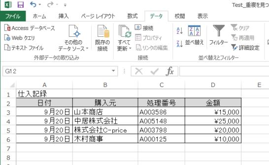 スクリーンショット 2015-09-21 13.16.10