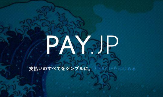 payjp
