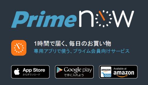 「1時間で荷物届けます!」Amazonプライム会員限定サービスがすごすぎる!!!