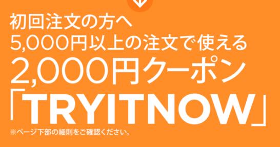 TRYITNOW