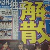【激震】SMAP解散!解散の理由とジャニー喜多川の噂