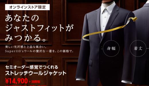 【価格破壊】ユニクロ、セミオーダースーツ発売。一式20,890円