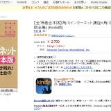 【祭り】間違いか?角川インターネット講座が87%オフ!!【激安】