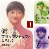 【激安11円!】Kindleの新ブラックジャックによろしく、海猿等が1冊11円!