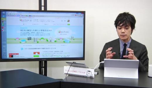 【体験談】schoo(スクー)でHTML講義を受けてみた♪