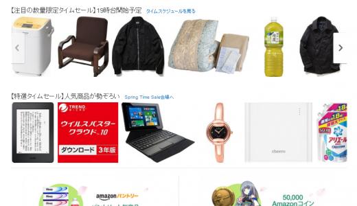 【今だけ】Amazonのセールがやばい……