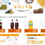 【急げ】Amazonで520gボトルのシャンプーが送料込323円で買えた!「ヤスイイネ」