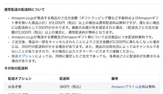 【裏ワザ】Amazonプライム会員になるなら、+420円で2%還元ゴールドカードをGET
