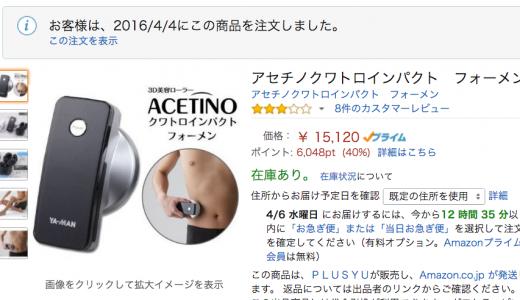 【買ってみた】ASETINOクワトロインパクトフォーメン買ったったw