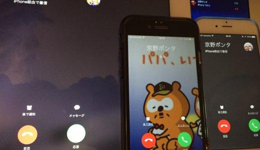 電話→何台ものiPadやiPhoneが鳴り出す問題の解決法