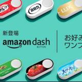 Amazon Dashボタン買ってみた