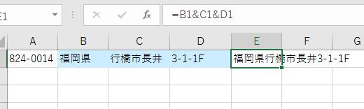 【無料DL】Excelの住所を都道府県名で分割・丁目で分割するワザ