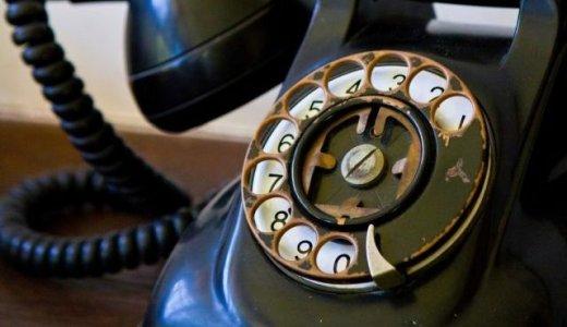 【注意!】あなたの電話加入権を休止のまま放置すると10年で消滅します。