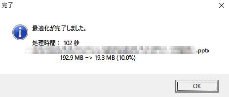 【無料】PowerPointファイルを劇的圧縮!最強フリーソフト発見した!