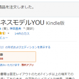 【50%オフ!】翔泳社のKindle本が今だけ半額!