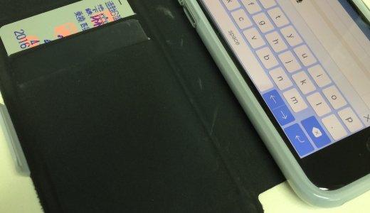 iPhone7のガラスをまた割ってしまった私が買った「最強のケース」