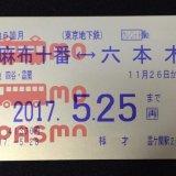 PASMO(パスモ)定期券を紛失したので、再発行してもらったら意外に早かった件