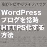 【祝:常時SSL化】WordPressブログHTTPS化のメリット・デメリット