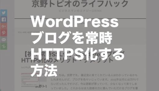 WordPressブログ常時HTTPS化のメリット・デメリット