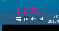 邪魔なWindows10更新アイコンを消す方法/Windows10にアップグレードすべきか