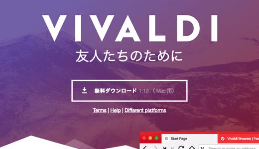 「Vivaldi」ブラウザを使ってみた。