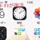 【解決】iOS11のWi-Fiが繋がらなくなる問題が解決したよ!