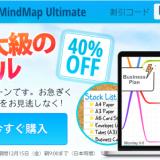iMindmapが40%オフの過去最大級セール中(12月15日午前9:00まで)