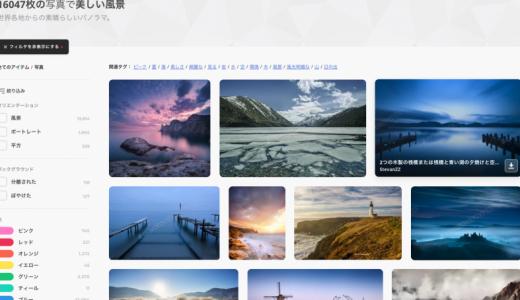 ブロガー御用達の有料・写真素材サイト